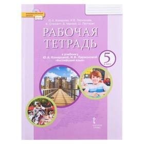 Английский язык 5 кл. Раб . тетр. Комарова (2020)