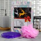 Набор: массажёр антицеллюлитный и мочалка для тела «Подарок для тебя», 15 х 10,5 см - Фото 1