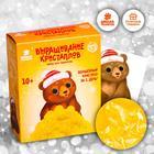Набор для творчества «Лучистые кристаллы»: Медвежонок в колпачке, цвет жёлтый