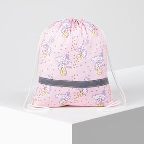 Мешок для обуви, отдел на шнурке, со светоотражающей полосой, цвет розовый