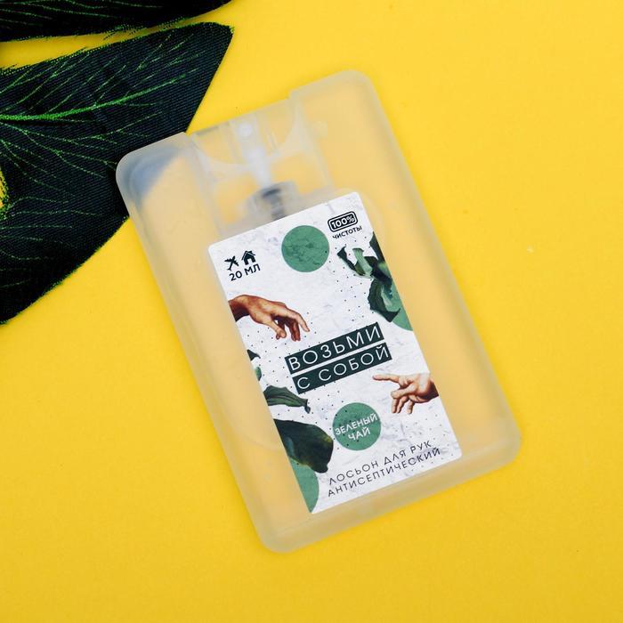 Антисептик для рук антибактериальный «Возьми с собой», спрей, зелёный чай, 20 мл