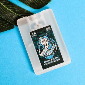 Антисептик для рук антибактериальный «100% защита», спрей, зелёный чай, 20 мл