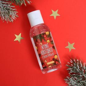 Гель для рук антибактериальный «Аромат новогоднего счастья», апельсин, 50 мл
