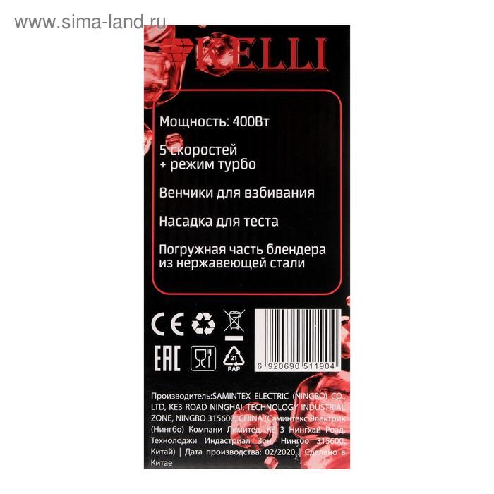 Миксер-блендер KELLI KL-5119 ручной, 400 Вт, 5 режимов, съемные насадки