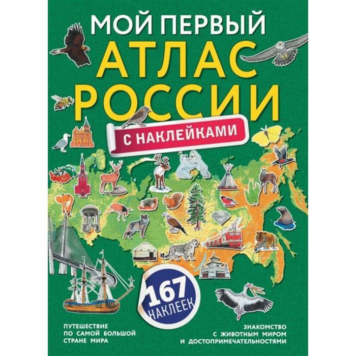 «Мой первый атлас России с наклейками», Станкевич С.А.