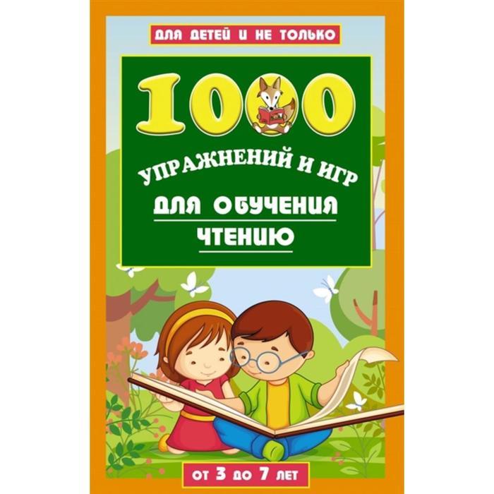 1000 упражнений и игр для обучения чтению Станкевич С.А.
