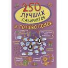 250 лучших лабиринтов и головоломок Станкевич С.А.