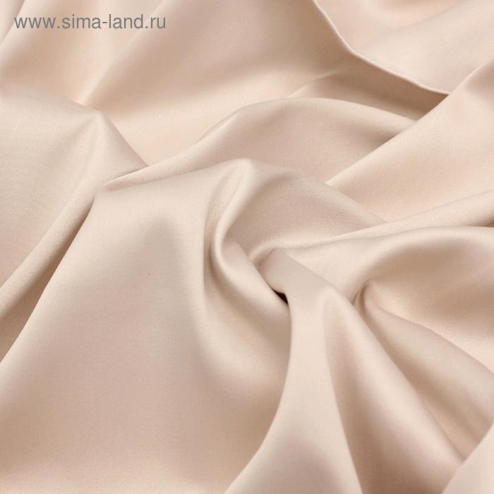 Ткань плательная сатин «Русский», гладкокрашенная, стрейч, ширина 150 см, цвет светло-бежевый   5289