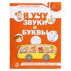 Я учу звуки и буквы. Рабочая тетрадь по обучению грамоте детей 5-7 лет. Маханева М.Д.,