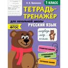 Русский язык. 1-й класс. Пряникова О.В.