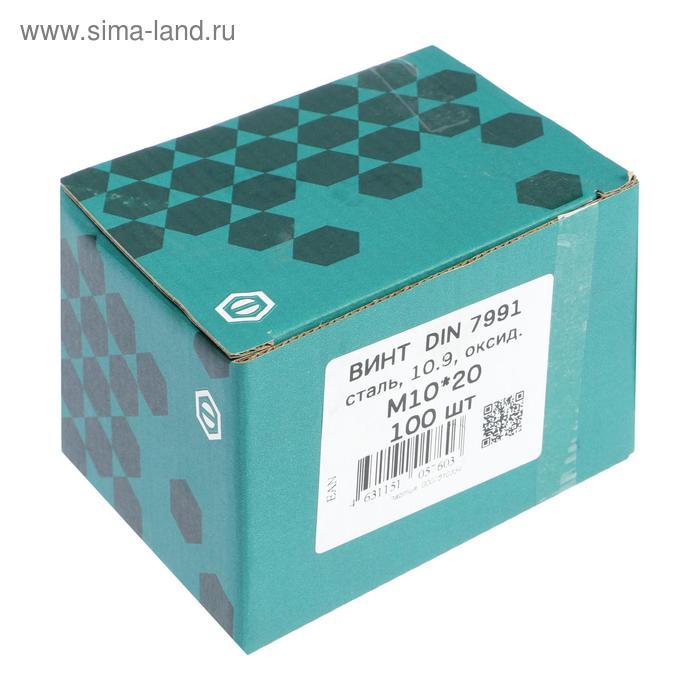 Винт DIN7991, М10х20 10.9 ОКС, 100 шт.
