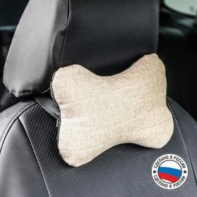 Подушка автомобильная косточка, на подголовник, лен, бежевый, 16х24 см Ош
