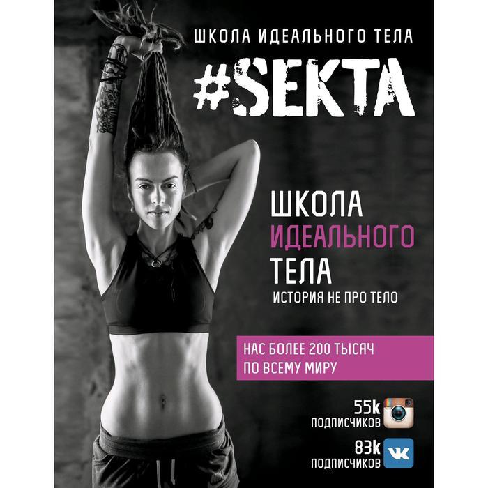 #SEKTA. Школа идеального тела. История НЕ про ТЕЛО