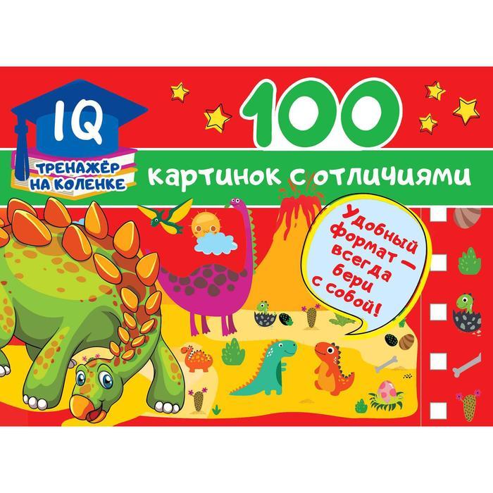 100 картинок с отличиями. Дмитриева В. Г.