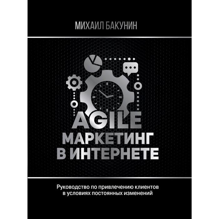 Agile-маркетинг в интернете. Бакунин М.