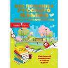 Все правила русского языка для начальной школы. Разумовская О.