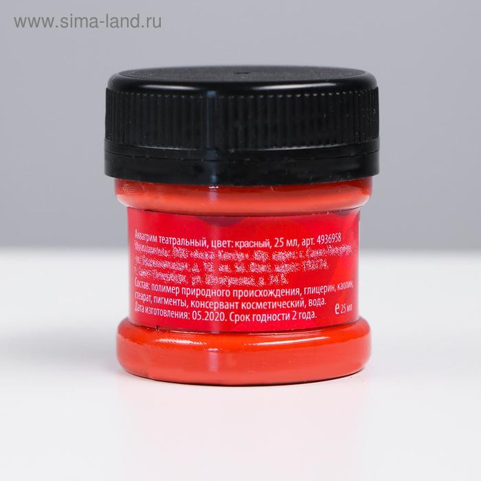 Аквагрим театральный, 25 мл, цвет кораллово-красный