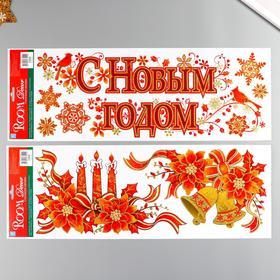 """Набор декоративных наклеек Room Decor """"С Новым Годом"""" 2шт 21х53 см"""