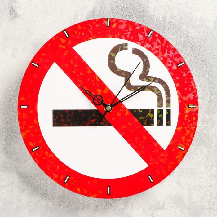 Часы настенные Не курить, d-23.5. плавный ход
