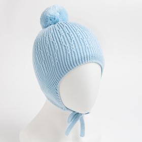 Шапка детская, цвет голубой, размер 48-50