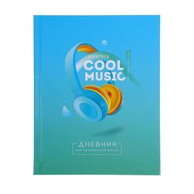 Дневник для музыкальной школы Cool music, твёрдая обложка, глянцевая ламинация, УФ-лак, 48 листов