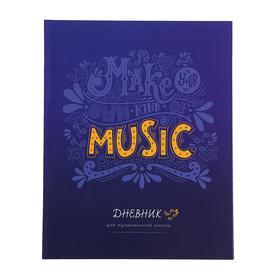 Дневник для музыкальной школы Music, твёрдая обложка, глянцевая ламинация, 48 листов
