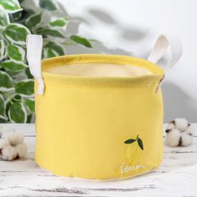 Корзина для хранения с ручками «Лимон», 20×20×15 см, цвет жёлтый