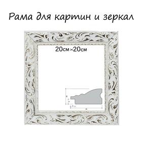 Рама для картин (зеркал) 20 х 20 х 4.0 см, дерево, «Версаль», цвет бело-золотой