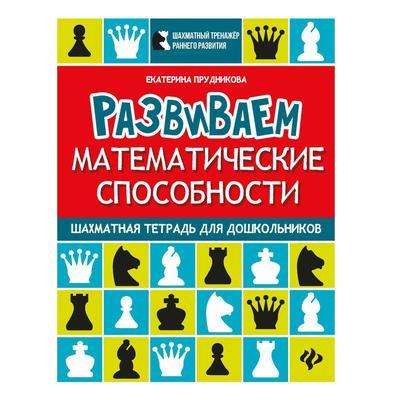 Шахматная тетрадь для дошкольников «Развиваем математические способности», Прудникова Е.А. - Фото 1