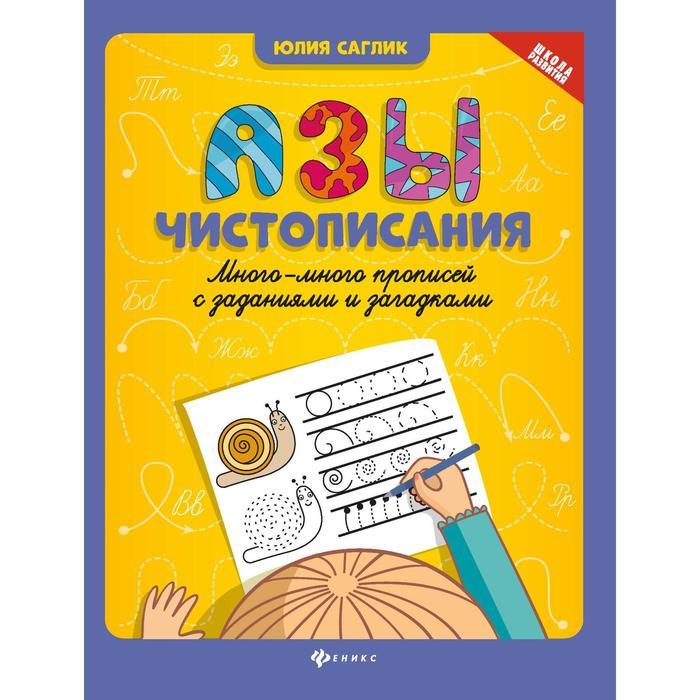«Азы чистописания: много-много прописей с заданиями», издание 4-е, Саглик Ю.