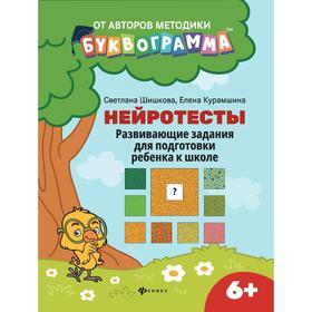 Нейротесты: развивающие задания для подготовке ребенка к школе, 6+, Шишкова