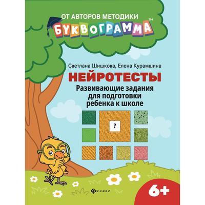 Нейротесты: развивающие задания для подготовке ребенка к школе, 6+, Шишкова - Фото 1