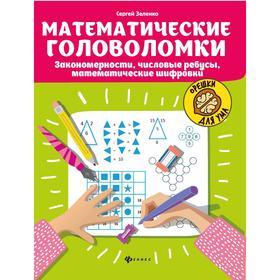 Математические головоломки:закономерности,числовые ребусы,матем.шифровки.Зеленко С.В.