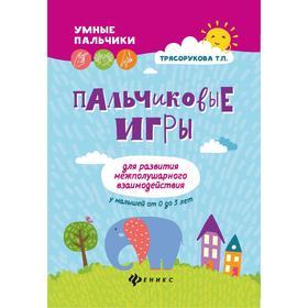 Пальчиковые игры для развития межполушарных взаимодействий От 0 до 3-х лет, издание 4-е, Трясорукова Т.П.