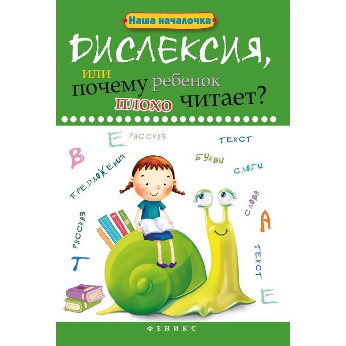 Дислексия, или Почему ребенок плохо читает? Изд. 9-е. Воронина Т.П.