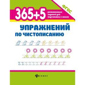 365+5 упражнений по чистописанию. Изд. 6-е. Зотов С.Г.
