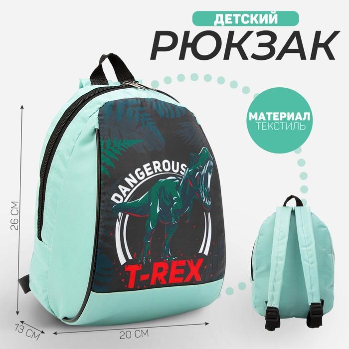 купить Рюкзак Динозавр, 20х13х26 см, отд на молнии, зелёный