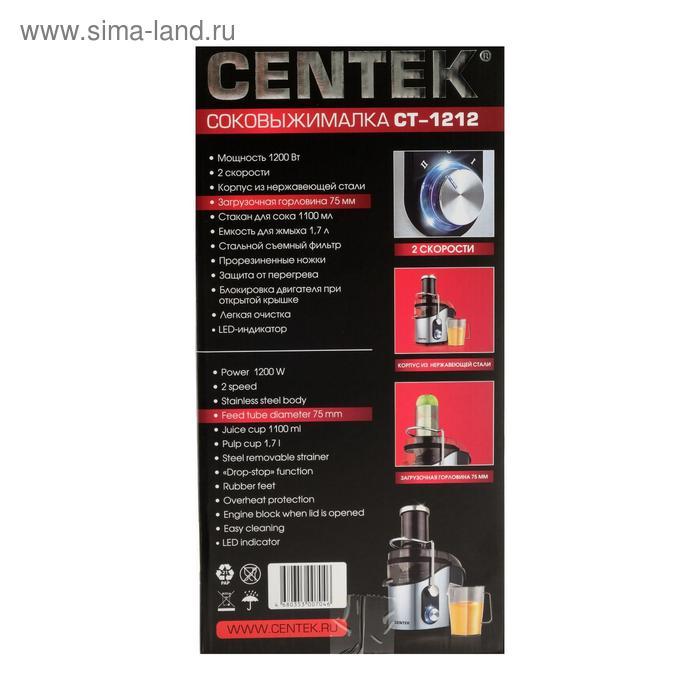Соковыжималка Centek CT-1212, 1200 Вт, 2 скорости, 1.1 л
