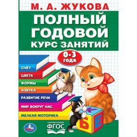 Годовой курс занятий 0-3 года. М.А. Жукова. 96 стр.