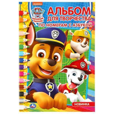 """Раскраска по номерам с азбукой """"Щенячий патруль"""" А5. 16 стр."""