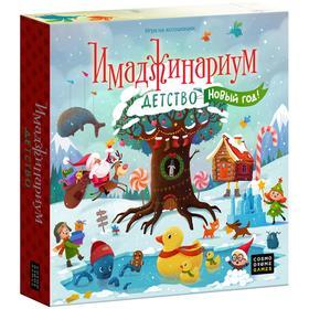 Настольная игра «Имаджинариум New year kids»