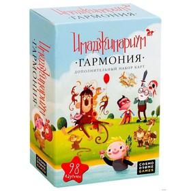 Настольная игра «Имаджинариум» набор доп. карточек «Гармония»