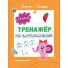 Тренажер по чистописанию. От 5 до 6 лет. Прописи. Бойченко Т. Изд. 2-е
