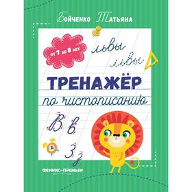 Тренажер по чистописанию. От 7 до 8 лет. Прописи. Бойченко Т. Изд. 2-е
