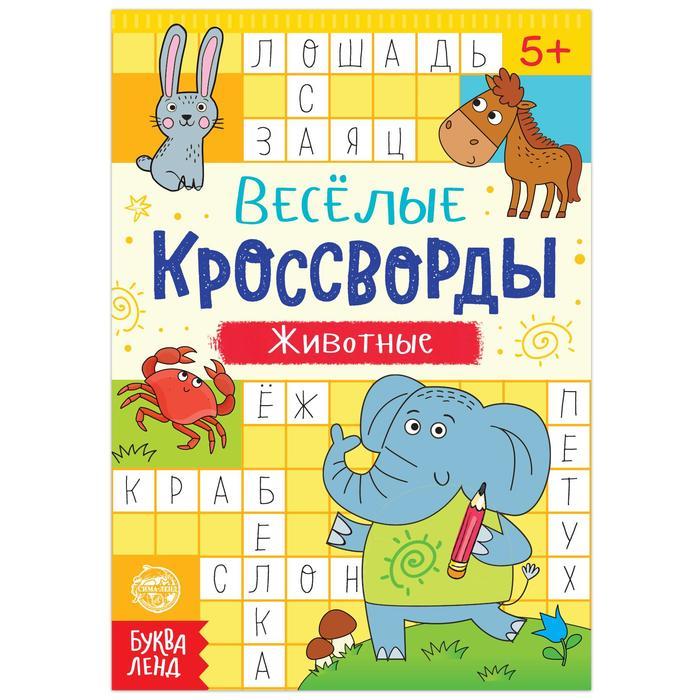 Кроссворды Животные, 16 стр.