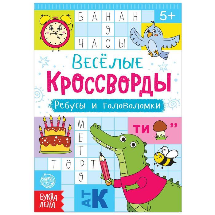 Кроссворды, ребусы и головоломки, 16 стр.