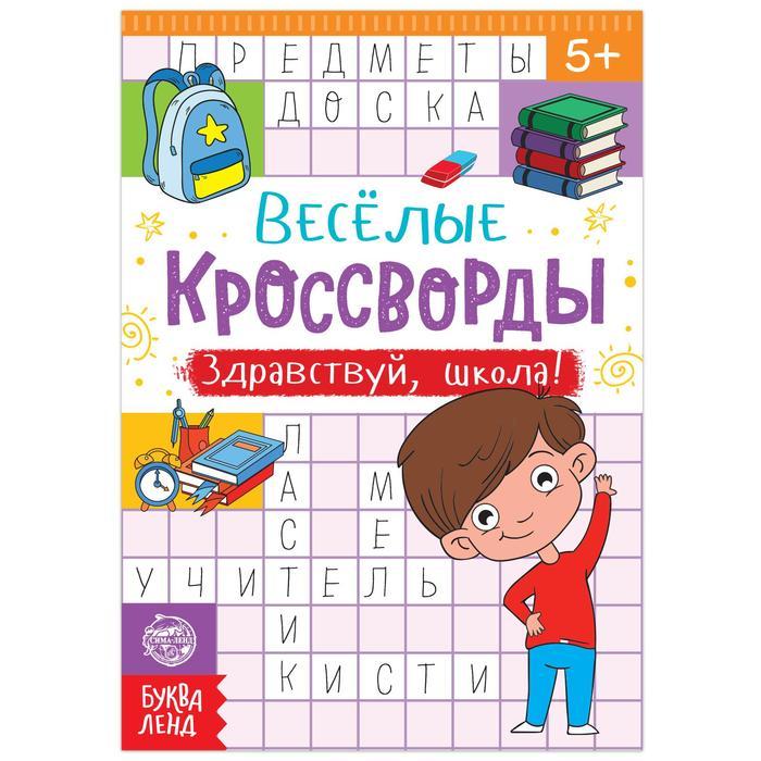 Кроссворды Здравствуй, школа, 16 стр.