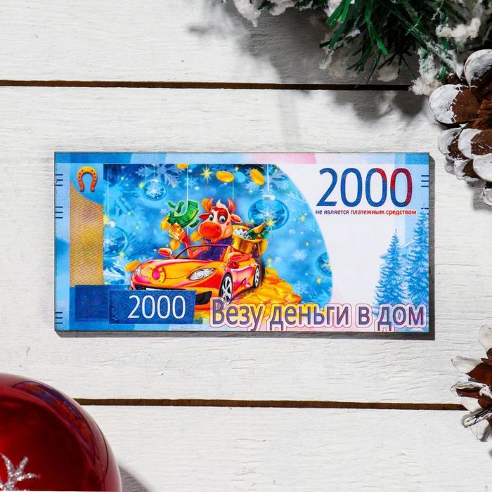 """Магнит деревянный 2000 рублей """"Символ 2021. Везу деньги в дом"""", с голографией, 11.8×5.7 см"""