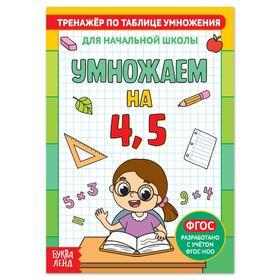 Книга «Тренажёр по таблице умножения. Умножаем на 4 и 5», 12 стр. Ош
