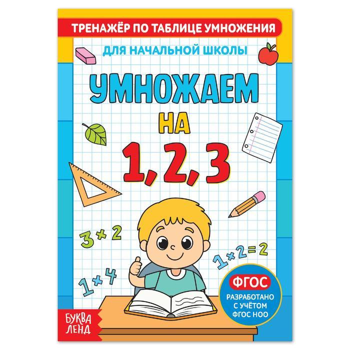 Книга Тренажёр по таблице умножения. Умножаем на 1, 2 и 3, 12 стр.